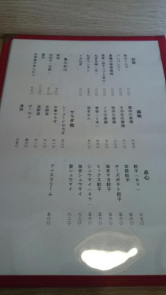 龍宮亭 name=
