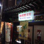 29379252 - 韓国にいるみたい。知ってなかったら入れない(^^)