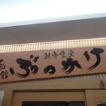 朝市食堂 函館ぶっかけ -