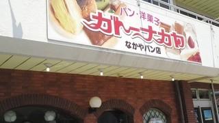 ガトー ナカヤ - 歴史あるパン屋です