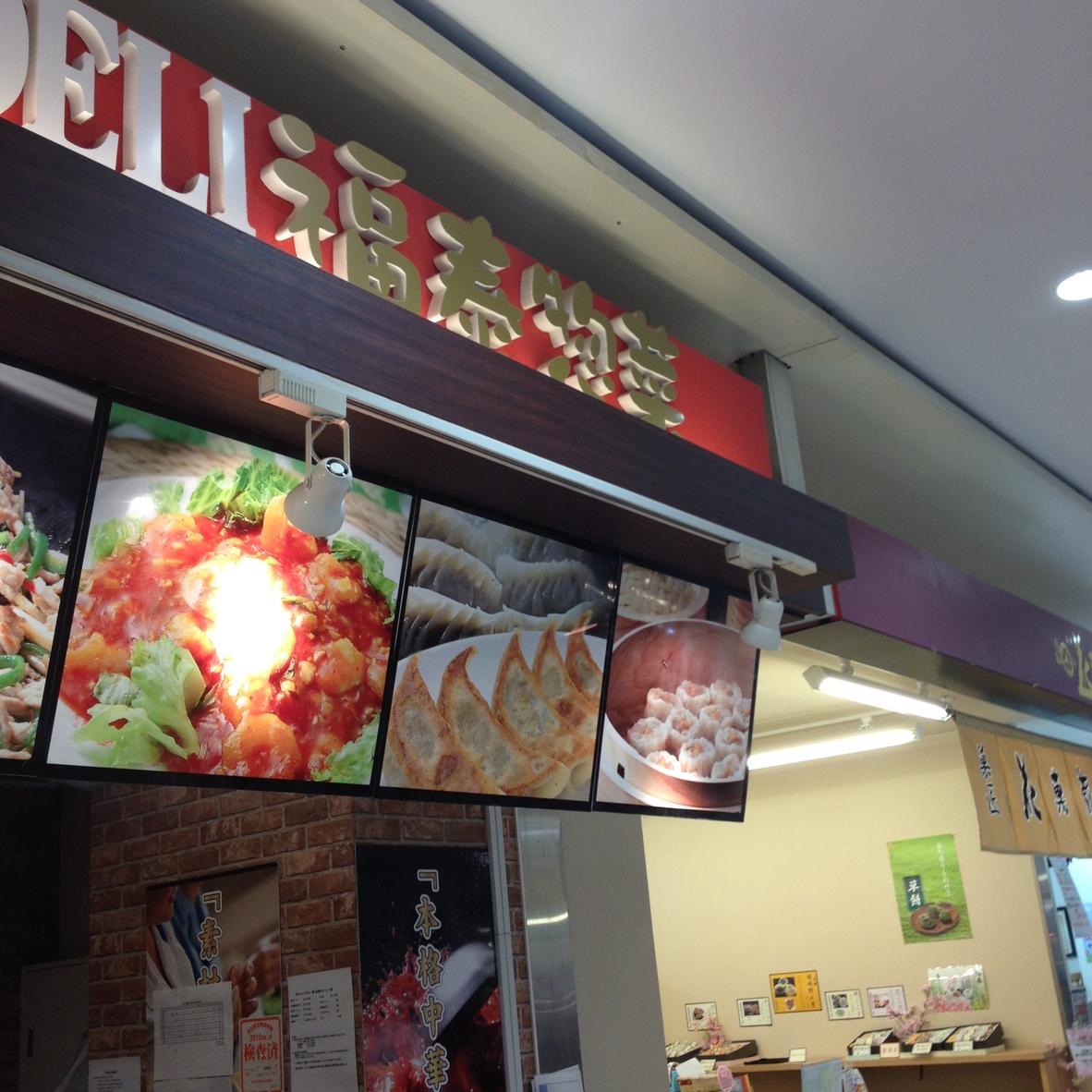 DELI福泰惣菜 京都ファミリー店