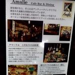 アマーリエ - 詳しい看板