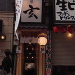 麺創房 玄 -