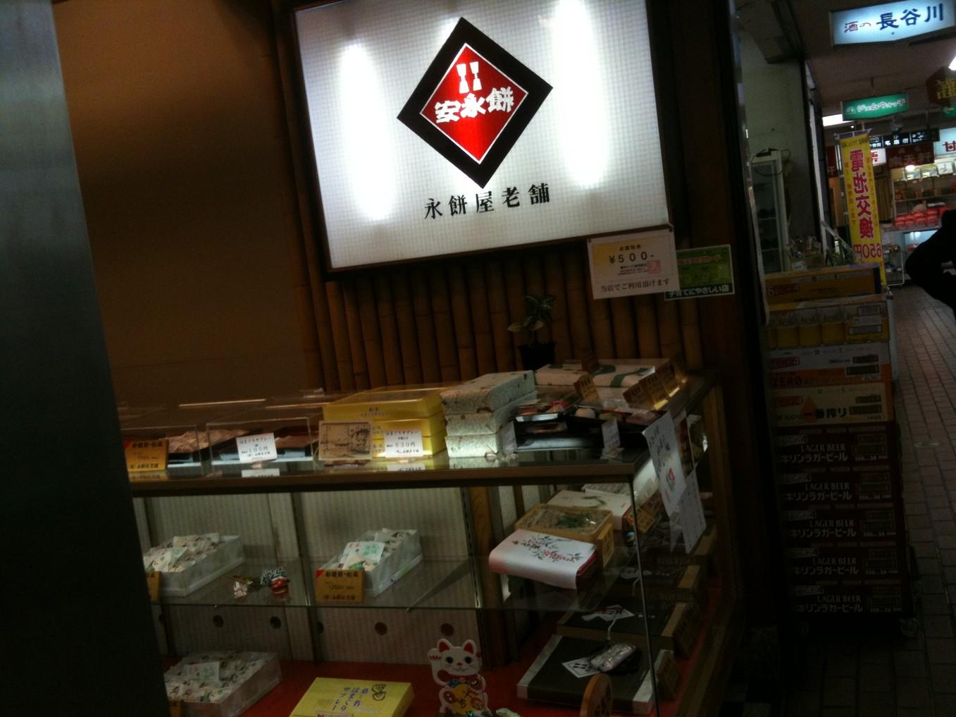 安永餅 桑栄メイト店