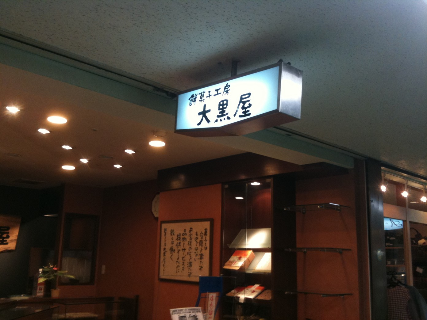 餅菓子工房 大黒屋