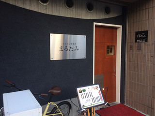 ホルモン串焼 まるたみ - 阪神西宮・JRさくら夙川・阪急夙川どこからでも。
