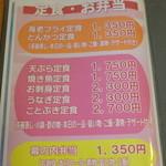 29395046 - ことぶき・メニュー(2014.04)