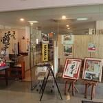 首里そば - 沖縄県庁の地下1階にあります