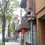 Ootaya - 不動前太田屋閉店時