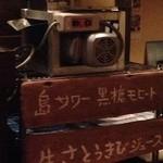 琉球パクチー酒場 うるま食堂 - さとうきび圧搾機