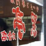 黒亭  - のれん
