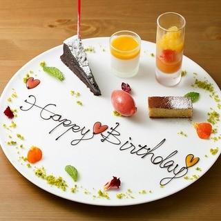 お誕生日やお祝い事など素敵な時間をお過ごし下さい。