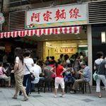 阿宗麺線 西門町店 - 阿宗麺線