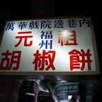 福州元祖胡椒餅 - 福州元祖胡椒餅