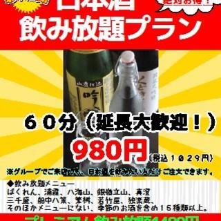 《定番》60分日本酒飲み放題¥980!