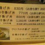 かき揚げのかきはげ - かきあげ丼4種、天むすも種類が多い 2014.7