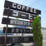 自家焙煎コーヒー工房OGATA -