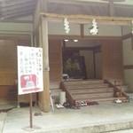 三輪山会館 -