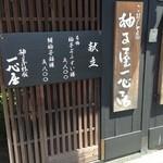 29415875 - 八坂神社脇の入口
