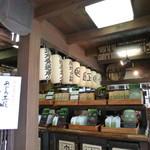 寺島屋弥兵衛商店 - 昔のままだそうです^^