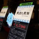 寺島屋弥兵衛商店 - お友達は、こちらの氷だし煎茶をご購入!!!