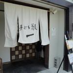 一 - 外観:風に揺れる暖簾【2014.07.17再訪】