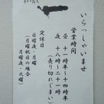 一 - 営業時間等【2014.07.17再訪】