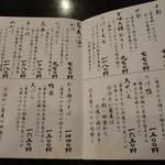 一 - 蕎麦メニュー【2014.07.17再訪】