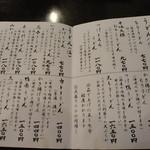 一 - うどんメニュー【2014.07.17再訪】