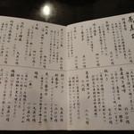 一 - 蕎麦前【2014.07.17再訪】