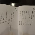 一 - 飲み物&甘味メニュー【2014.07.17再訪】