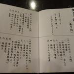 一 - コース料理メニュー【2014.07.17再訪】