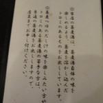 一 - 蕎麦湯の説明【2014.07.17再訪】