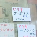 玉蘭 - マーボナス定食 750円。マスターは夏になるとナスをメニューに加えたがります。夏限定ですので、8月中に食さないと恐らくなくなるでしょう。
