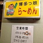 博多っ娘 - 営業時間(2014年8月現在)