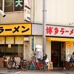 博多っ娘 - お昼のお店