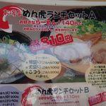 麺屋めん虎 浜松店 - 麺屋 めん虎 浜松店(静岡県)食彩品館.jp撮影