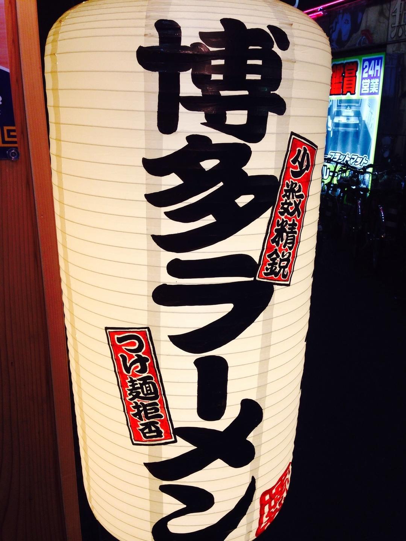 濃麻呂 新宿歌舞伎町店