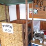コスモスの館 - 料理写真:宮崎地鶏炭焼き
