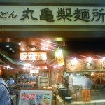 丸亀製麺 - 入口付近