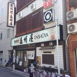浅草 魚料理 遠州屋 - 外観