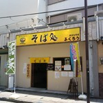 29438146 - 日ノ出町からオデオンに向かう途中の神奈川銀行の角を曲がってすぐ左側、今度は座れるふくろうです。