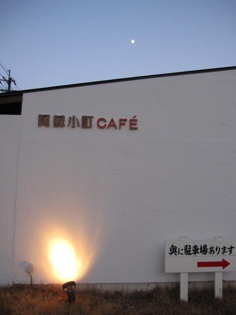 阿蘇小町カフェ