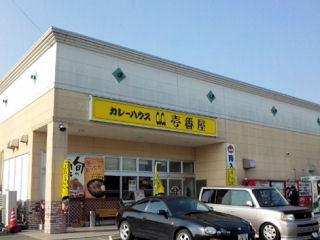 CoCo壱番屋 東広島375号バイパス店