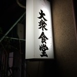 丸二食堂 -