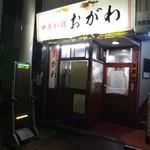 中華料理 おがわ - 外観
