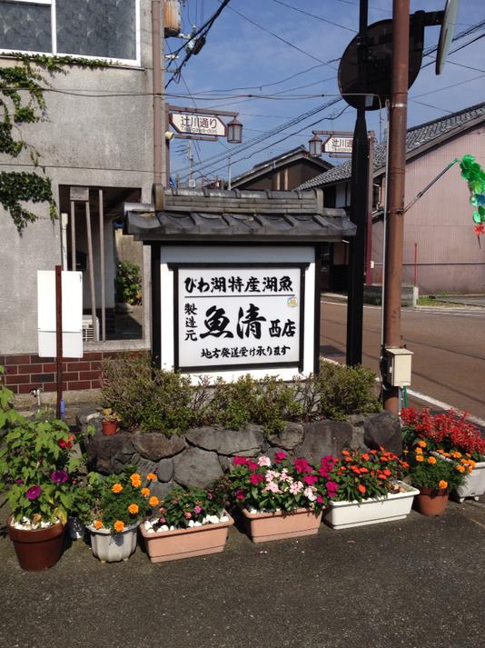 魚清商店 西店