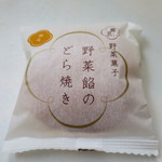 麻布野菜菓子 - 野菜餡のどら焼き 南瓜