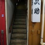 真助 - 狭い階段を上ります。