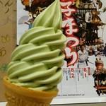 磯沼牧場 - 桑の葉ソフトクリーム